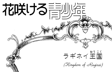 Manga - Kingdom of Raginei